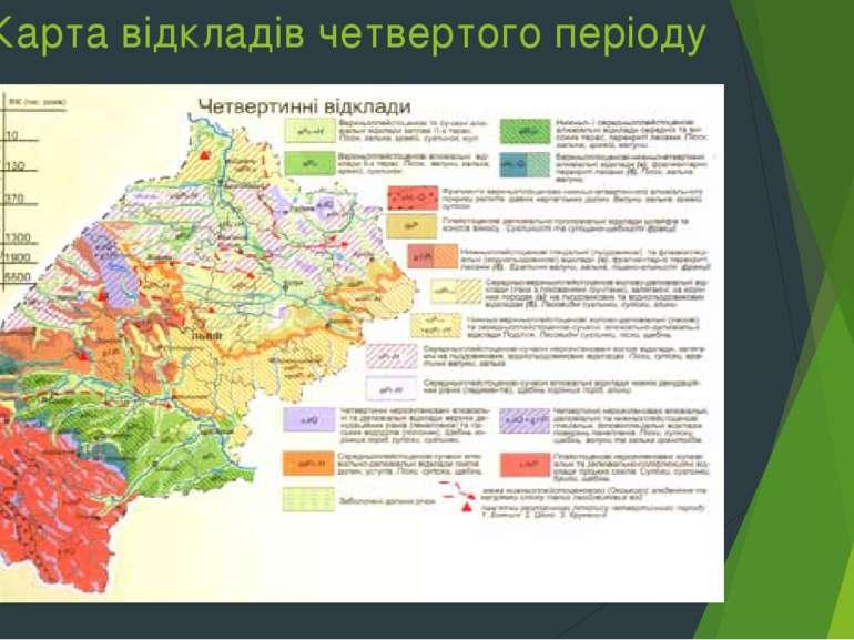 Карта відкладів четвертого періоду