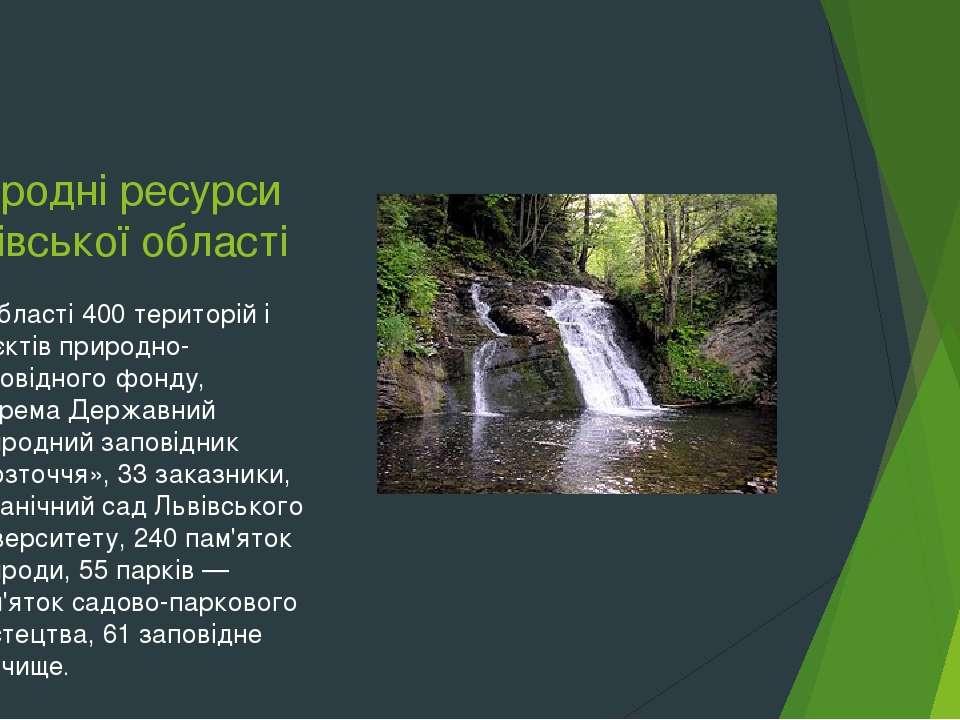 Природні ресурси Львівської області В області 400 територій і об'єктів природ...