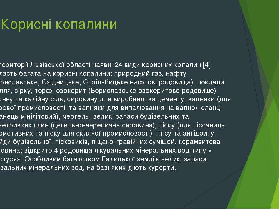 Корисні копалини На території Львівської області наявні 24 види корисних копа...