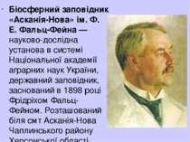 Біосферний заповідник «Асканія-Нова» ім. Ф. Е. Фальц-Фейна — науково-дослідна...