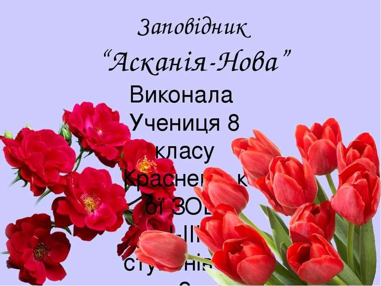 Виконала Учениця 8 класу Красненської ЗОШ I-III ступенів № 2 Кріль Марта Запо...