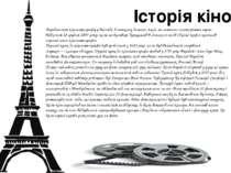 Історія кіно Народження кінематографу у вигляді, близькому до того, який ми м...