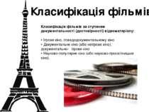 Класифікація фільмів Класифікація фільмів за ступенем документальності (досто...