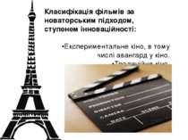 Класифікація фільмів за новаторським підходом, ступенем інноваційності: •Експ...
