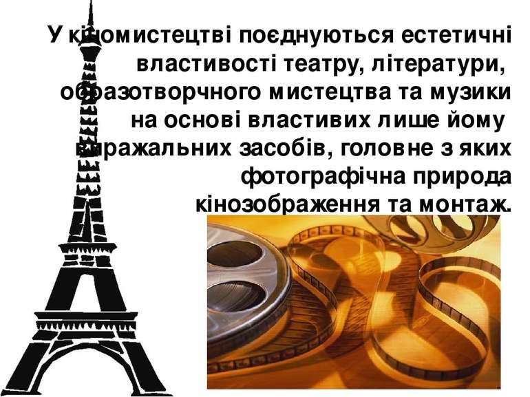 У кіномистецтві поєднуються естетичні властивостітеатру,літератури, образо...