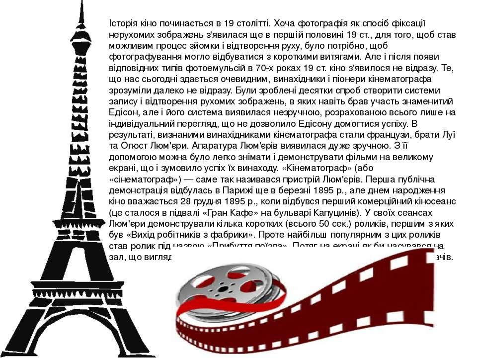 Історія кіно починається в 19 столітті. Хоча фотографія як спосіб фіксації не...