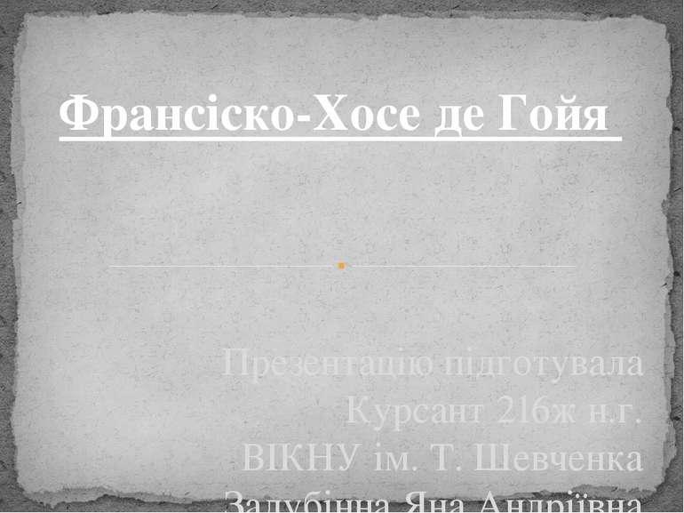 Презентацію підготувала Курсант 216ж н.г. ВІКНУ ім. Т. Шевченка Задубінна Яна...