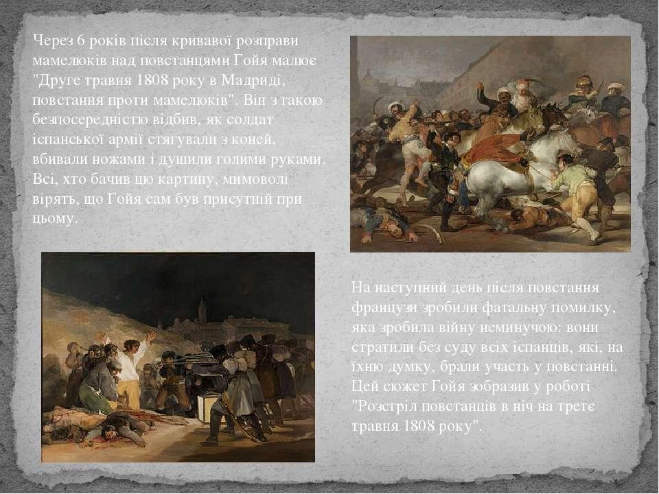"""Через 6 років після кривавої розправи мамелюків над повстанцями Гойя малює """"Д..."""