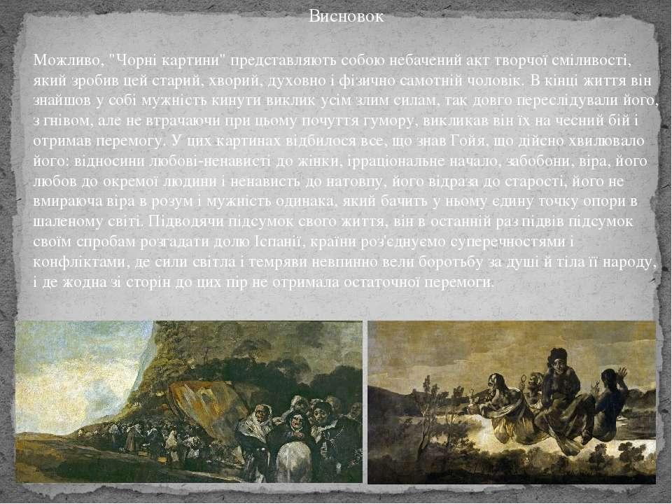 """Висновок Можливо, """"Чорні картини"""" представляють собою небачений акт творчої с..."""