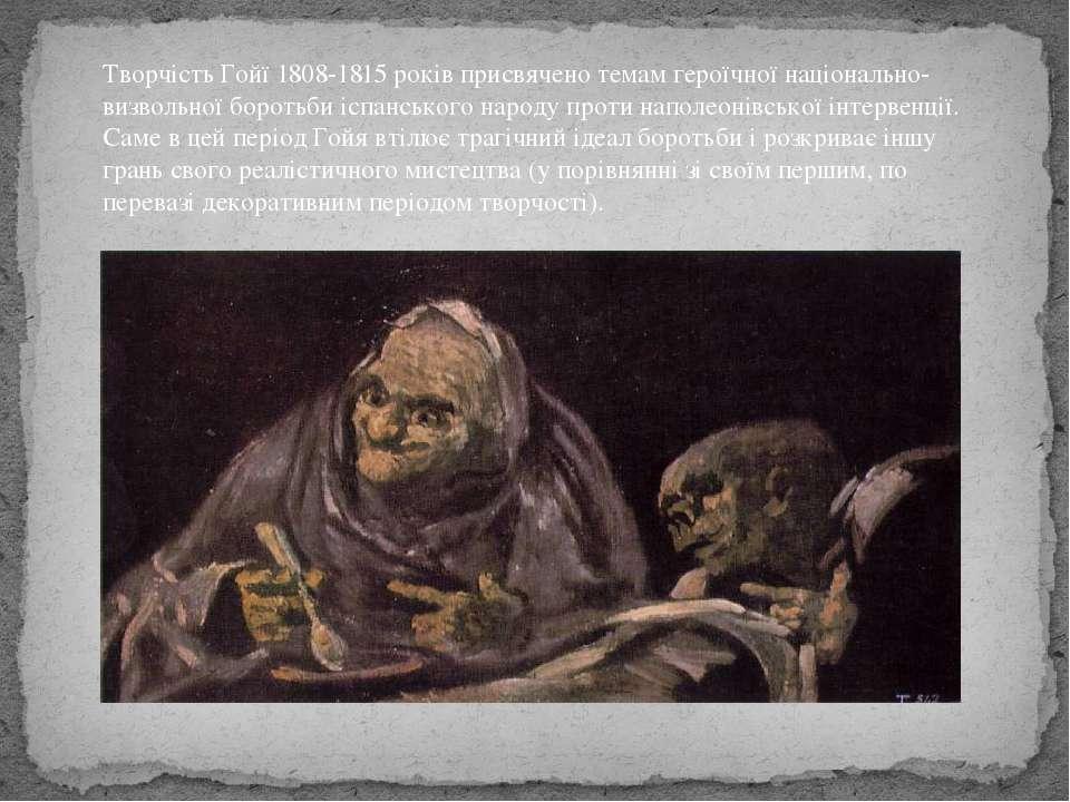 Творчість Гойї 1808-1815 років присвячено темам героїчної національно-визволь...