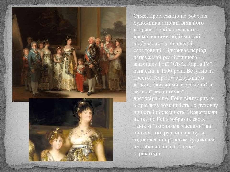 Отже, простежимо по роботах художника основні віхи його творчості, які корелю...
