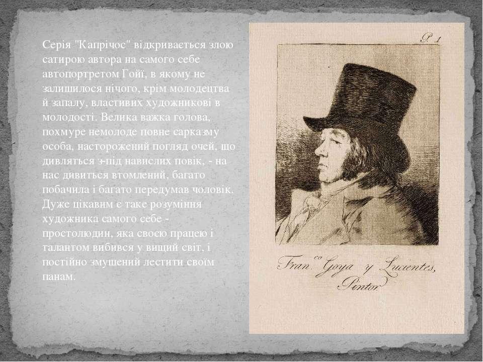 """Серія """"Капрічос"""" відкривається злою сатирою автора на самого себе автопортрет..."""