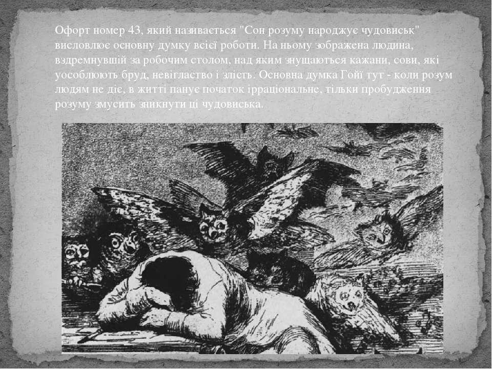 """Офорт номер 43, який називається """"Сон розуму народжує чудовиськ"""" висловлює ос..."""