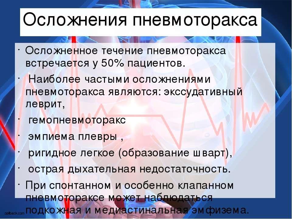 Осложнения пневмоторакса Осложненное течение пневмоторакса встречается у 50% ...