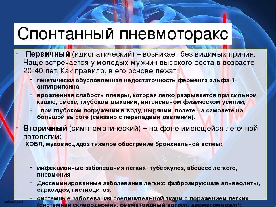 Спонтанный пневмоторакс Первичный(идиопатический) – возникает без видимых п...