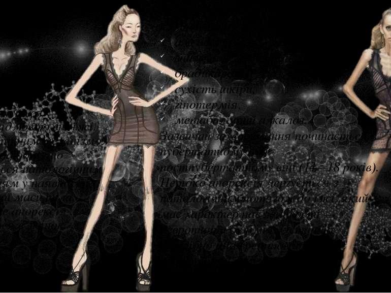 Анорексія та булімія Anorexia nervosa (W. Gull, 1868) характеризується свідом...