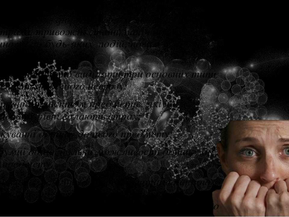 Фобічний невроз - форма неврозу, яка проявляється через страхи, тривожні стан...