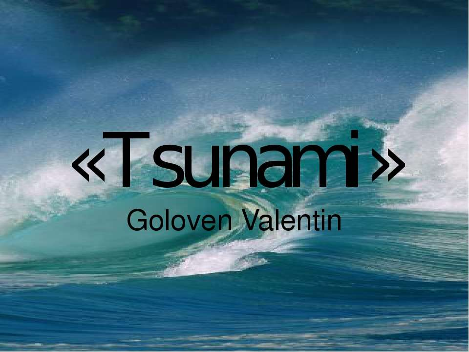 «Tsunami» Goloven Valentin Неизвестный пользователь: