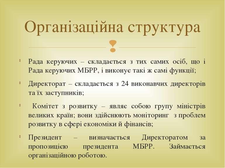 Рада керуючих – складається з тих самих осіб, що і Рада керуючих МБРР, і вико...