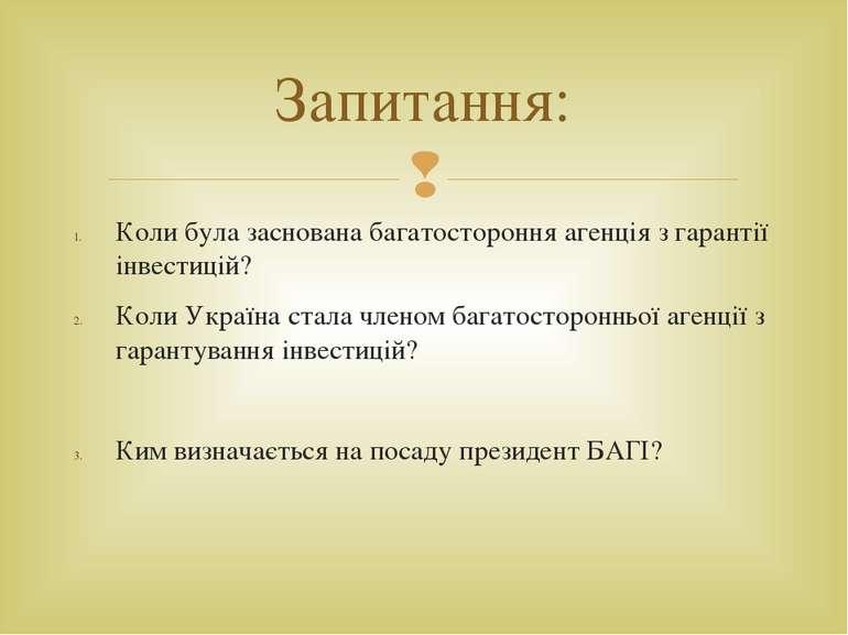 Коли була заснована багатостороння агенція з гарантії інвестицій? Коли Україн...