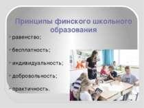 Принципы финского школьного образования равенство; бесплатность; индивидуальн...