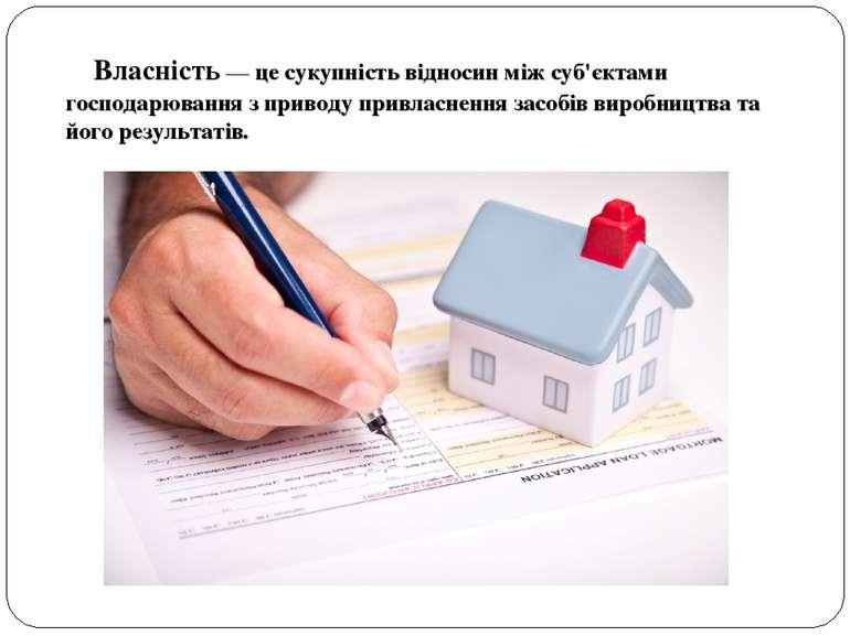 Власність— це сукупність відносин між суб'єктами господарювання з приводу пр...