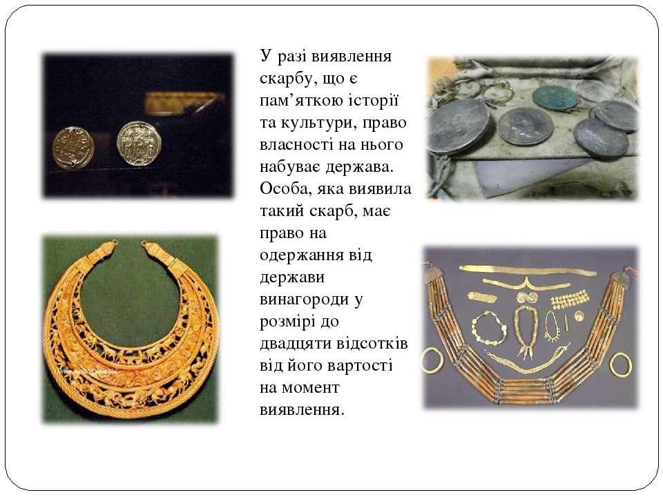 У разі виявлення скарбу, що є пам'яткою історії та культури, право власності ...
