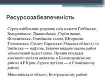 Ресурсозабезпеченість Серед найбільших родовищ слід назвати Глібівське, Задор...