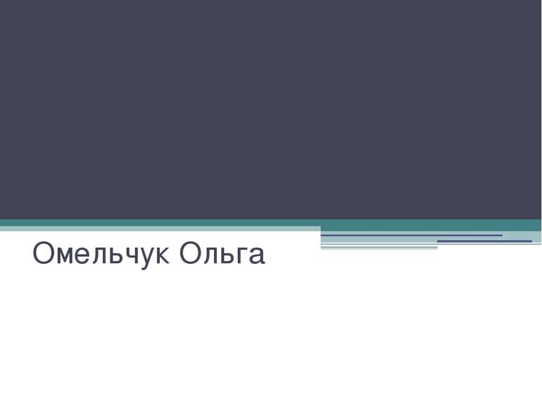 Причорноморський економічний район Омельчук Ольга