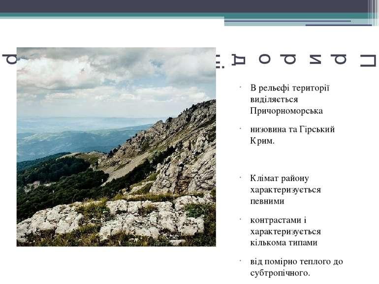 Природні умови та ресурси В рельєфі території виділяється Причорноморська низ...