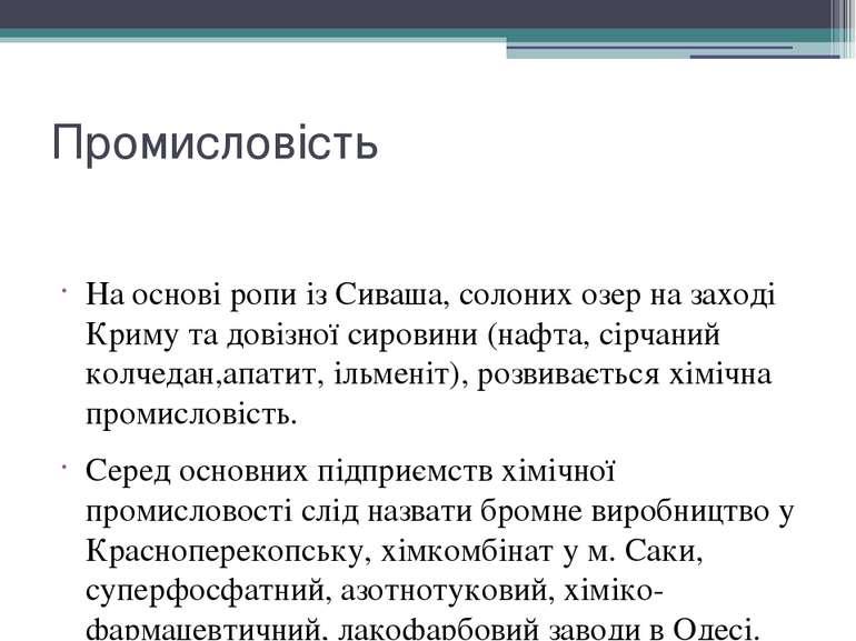 Промисловість На основі ропи із Сиваша, солоних озер на заході Криму та довіз...
