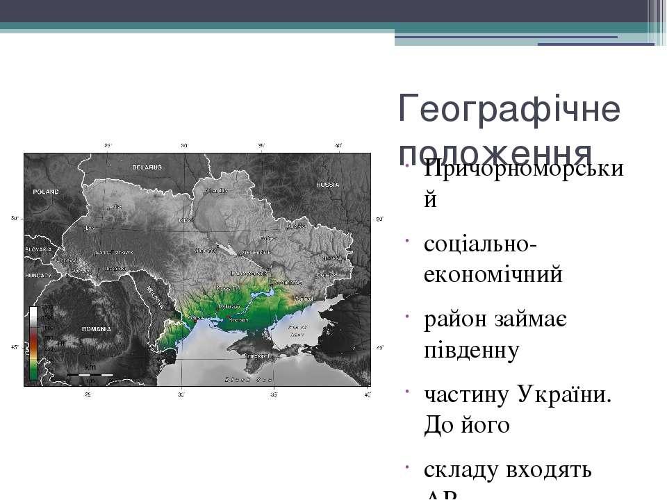 Географічне положення Причорноморський соціально-економічний район займає пів...