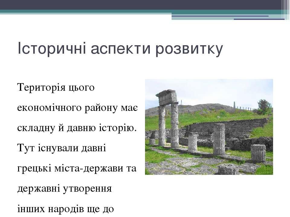 Історичні аспекти розвитку Територія цього економічного району має складну й ...