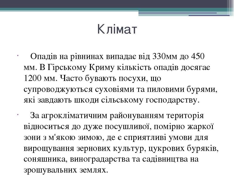 Клімат Опадів на рівнинах випадає від 330мм до 450 мм. В Гірському Криму кіль...