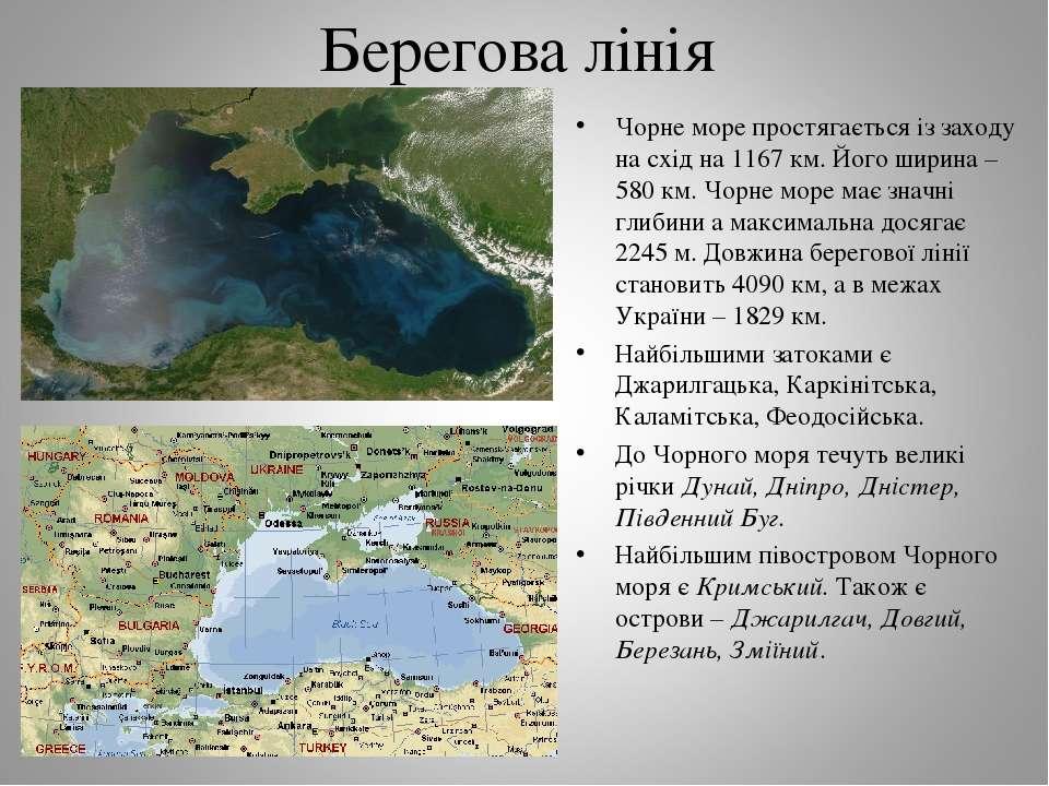 Берегова лінія Чорне море простягається із заходу на схід на 1167 км. Його ши...