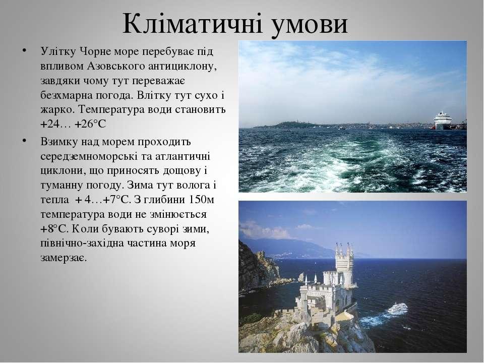 Кліматичні умови Улітку Чорне море перебуває під впливом Азовського антицикло...