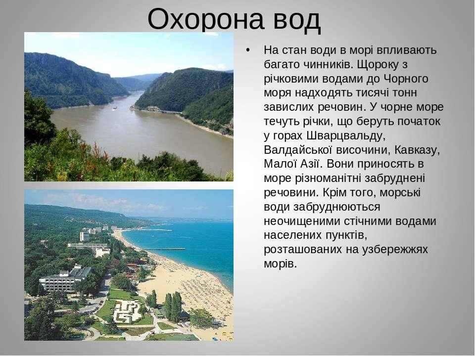 Охорона вод На стан води в морі впливають багато чинників. Щороку з річковими...