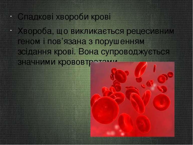 Спадкові хвороби крові Хвороба, що викликається рецесивним геном і пов'язана ...