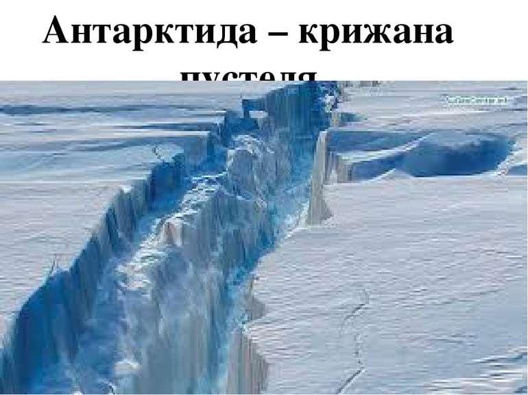 Антарктида – крижана пустеля