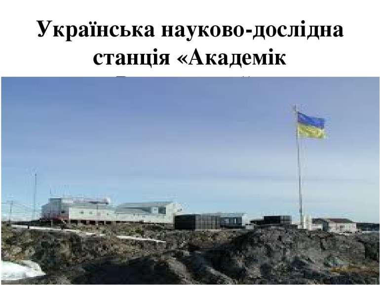 Українська науково-дослідна станція «Академік Вернадський»