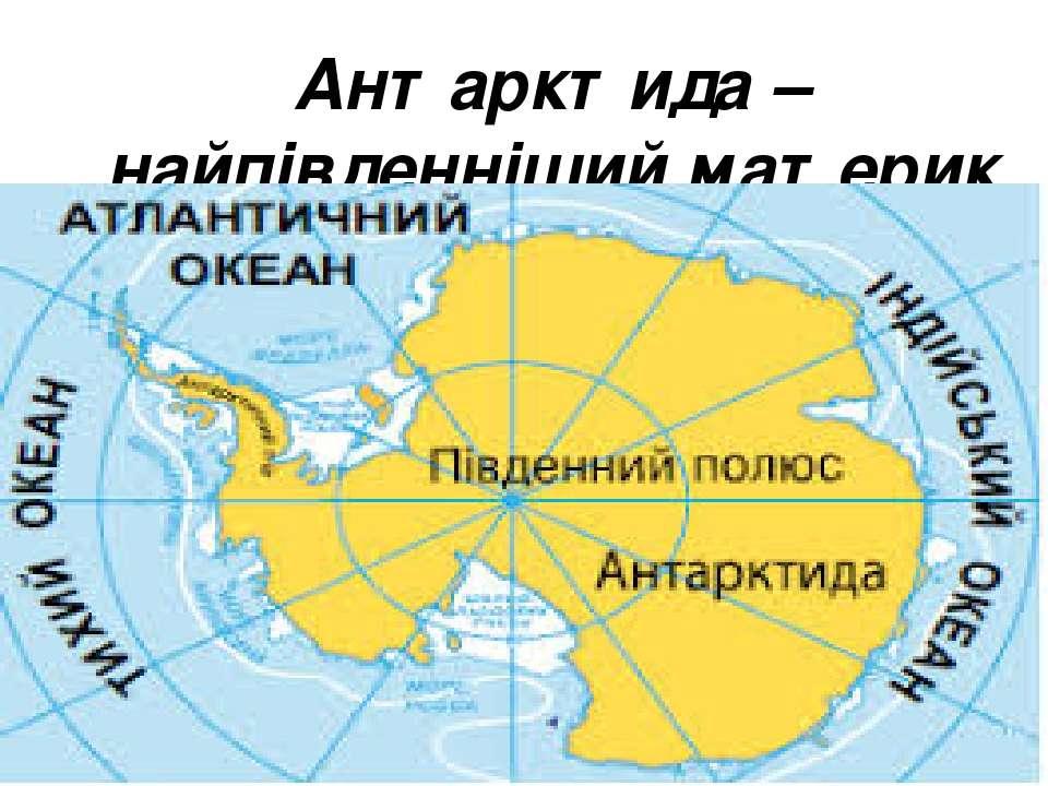 Антарктида – найпівденніший материк планети Земля