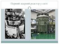 Перший ядерний реактор у світі