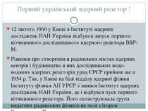 Перший український ядерний реактор ! 12 лютого 1960 у Києві в Інституті ядерн...
