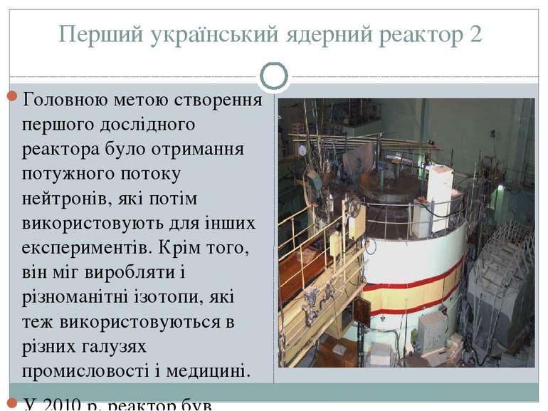 Перший український ядерний реактор 2 Головною метою створення першого дослідн...