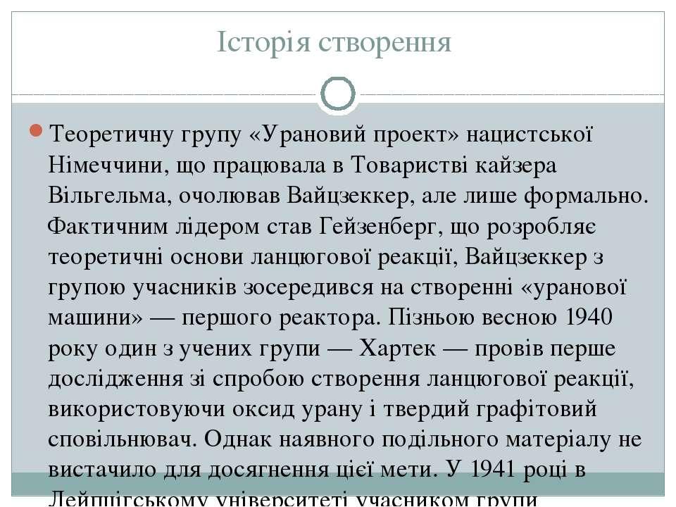 Історія створення Теоретичну групу«Урановий проект»нацистської Німеччини, щ...
