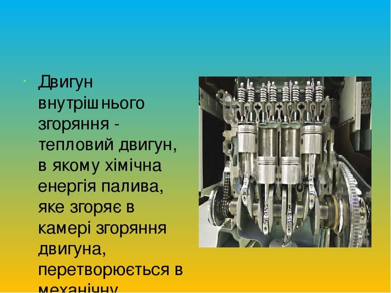 Двигун внутрішнього згоряння - тепловий двигун, в якому хімічна енергія палив...
