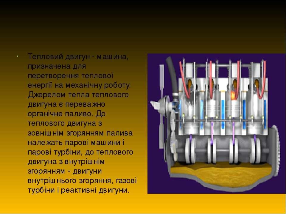 Тепловий двигун - машина, призначена для перетворення теплової енергії на мех...