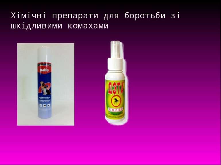 Хімічні препарати для боротьби зі шкідливими комахами
