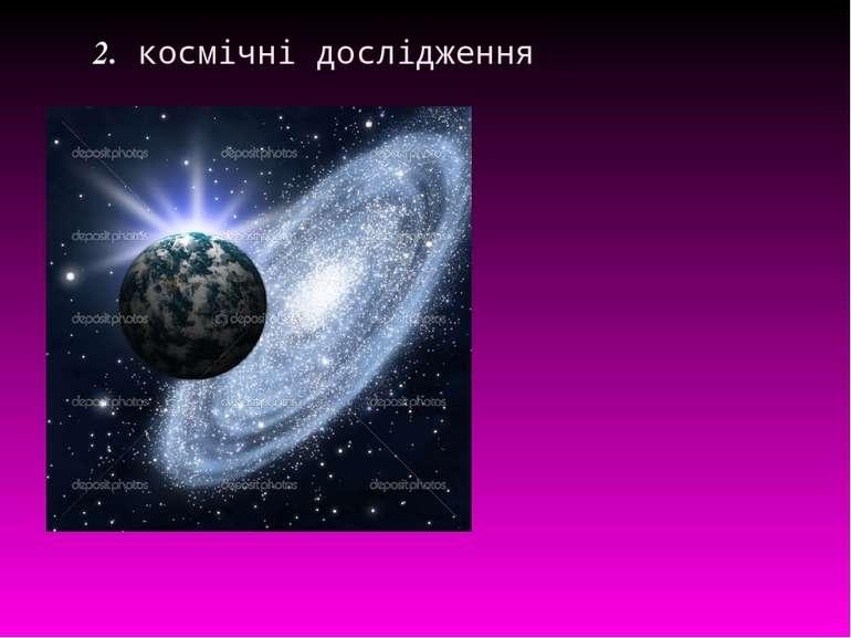 2. космічні дослідження