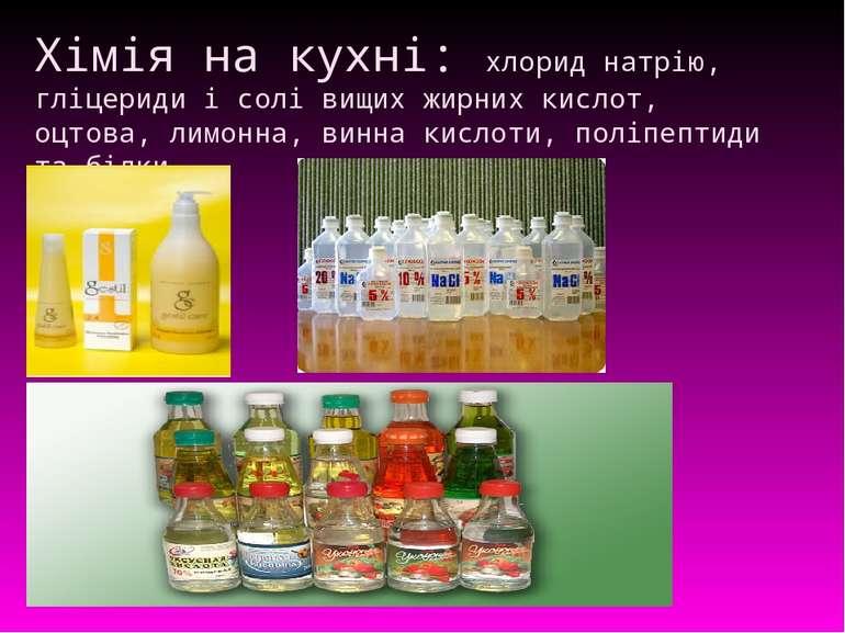 Хімія на кухні: хлорид натрію, гліцериди і солі вищих жирних кислот, оцтова, ...